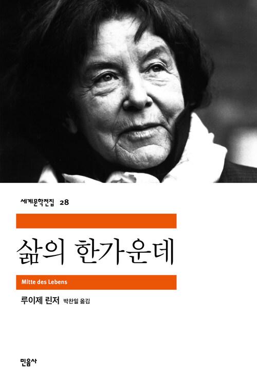삶의 한가운데 - 세계문학전집 028