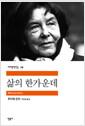 [eBook] 삶의 한가운데 - 세계문학전집 028