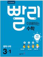 빨리 이해하는 중학 수학 개념 기본서 3-1 (2020년)