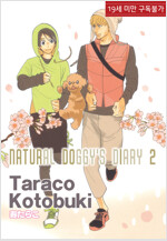 [루비] NATURAL DOGGY'S DIARY 2부