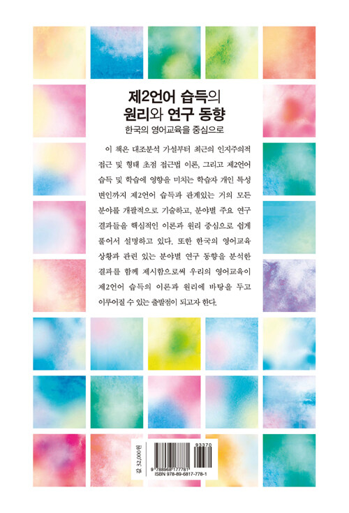 제2언어 습득의 원리와 연구 동향 : 한국의 영어교육을 중심으로
