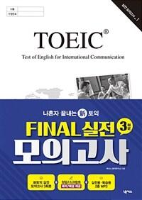 나혼자 끝내는 신(新)토익 FINAL 실전 모의고사 3회분