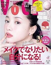 VOCE(ヴォ-チェ) 2019年 09月號【雜誌】