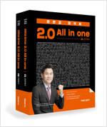 2020 전한길 한국사 2.0 All in one 세트 - 전2권