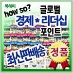 [2020년 본사정품]How so 글로벌 경제리더십포인트 전60권 하우소글로벌경제 교과연계