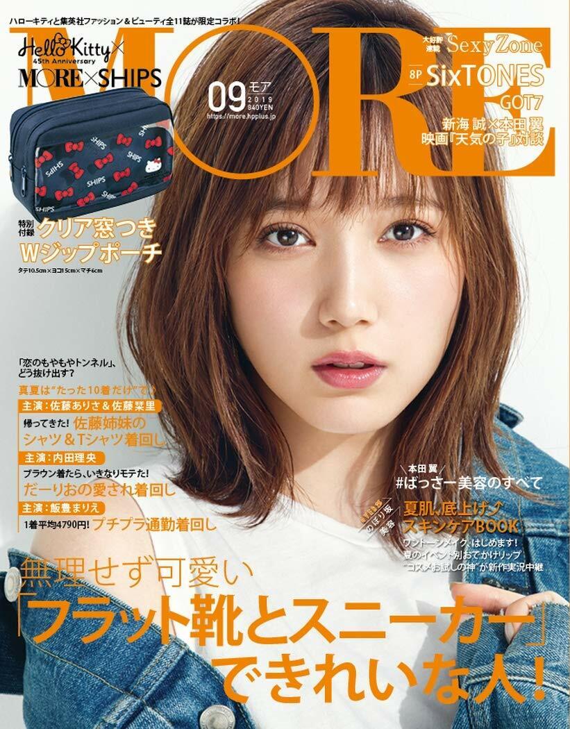 MORE (モア) 2019年 09月號 (雜誌, 月刊)