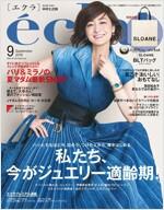 eclat(エクラ) 2019年 09 月號 [雜誌]