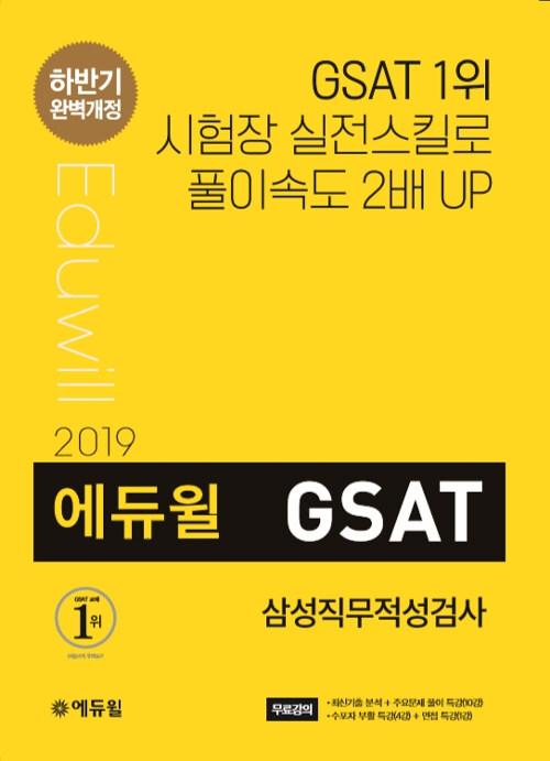 2019 하반기 에듀윌 GSAT 삼성직무적성검사