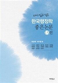 (다시 읽고 싶은) 한국행정학 좋은 논문 13선