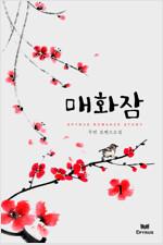 [세트] 매화잠 (총2권/완결)