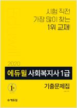 2020 에듀윌 사회복지사 1급 기출문제집