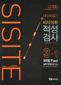 2013 내신뒤집기 씨사이트 적성검사 3-1 : 대학별 Final 실전 모의고사 문제집