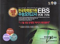 한국학력평가원 EBS연계 봉투모의고사 언어영역 3회분