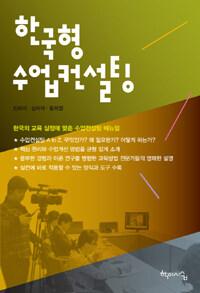 한국형 수업컨설팅