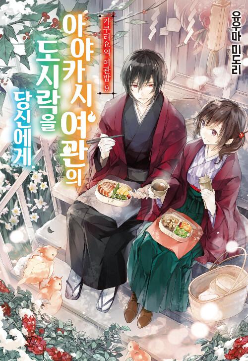 카쿠리요의 여관밥 9