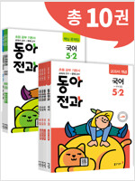 동아 전과 5-2 - 전10권 (2019년)