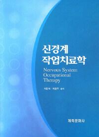 신경계 작업치료학