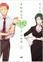 [고화질] 오타쿠에게 사랑은 어려워 2