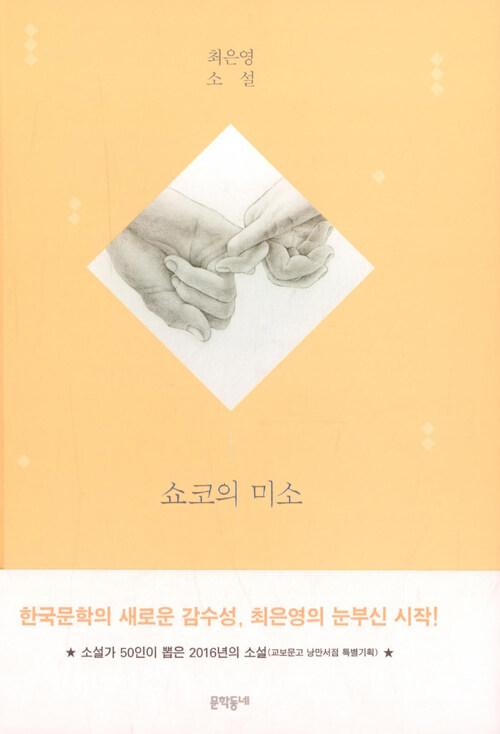 쇼코의 미소 : 최은영 소설