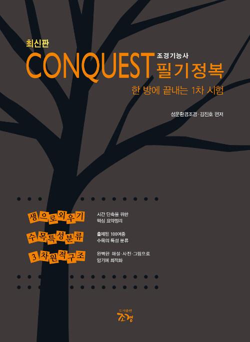 2019 Conquest 조경기능사 필기정복