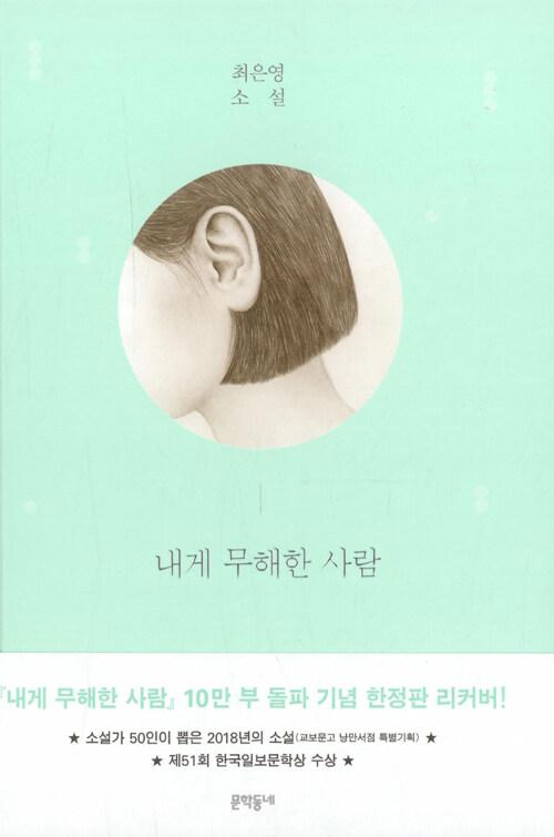 내게 무해한 사람 : 최은영 소설