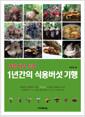[eBook] 야생 버섯 도감