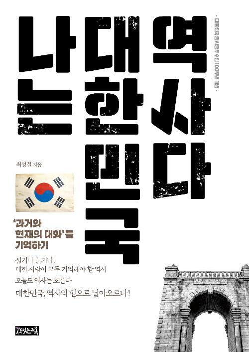 나는 대한민국 역사다
