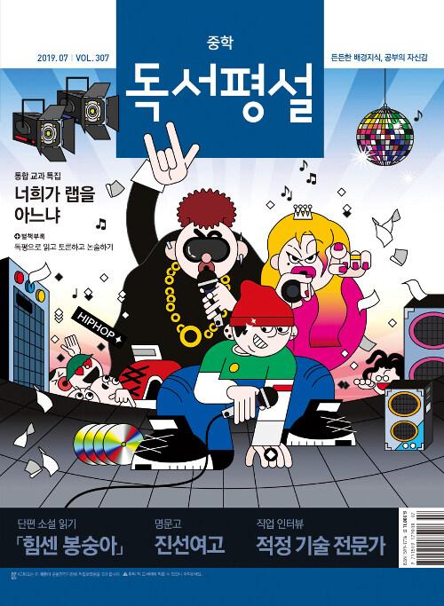 중학 독서평설 2019.7
