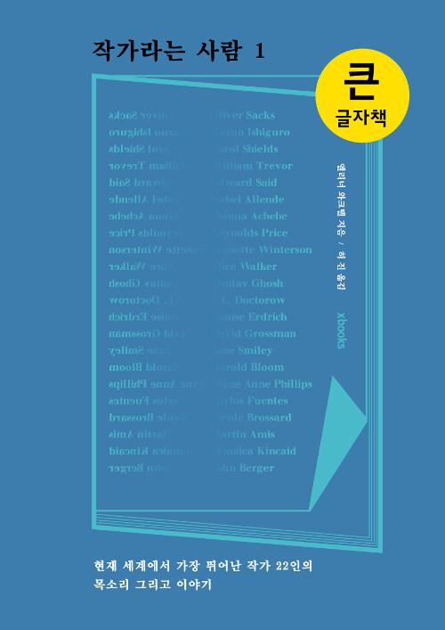 작가라는 사람 1 (큰글자책)
