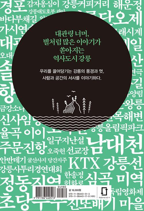 (여행자를 위한 도시인문학) 강릉