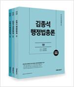 2020 김종석 행정법총론 세트 - 전3권