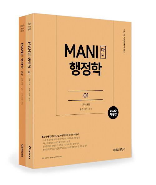 2020 마니 행정학 세트 - 전2권