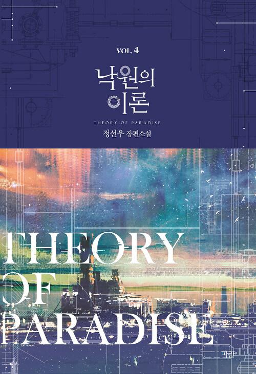 낙원의 이론 4