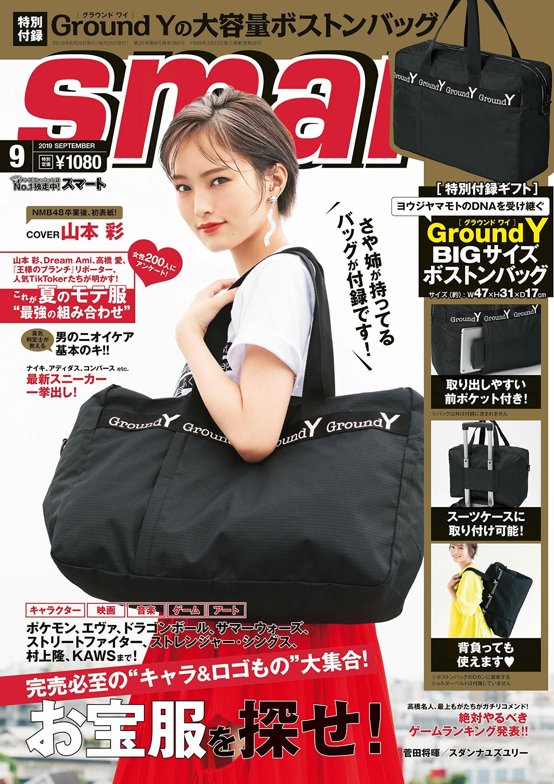 smart (スマ-ト) 2019年 09月號 (雜誌, 月刊)