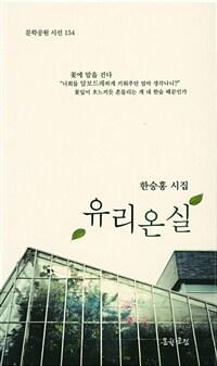 유리온실 : 한숭홍 시집