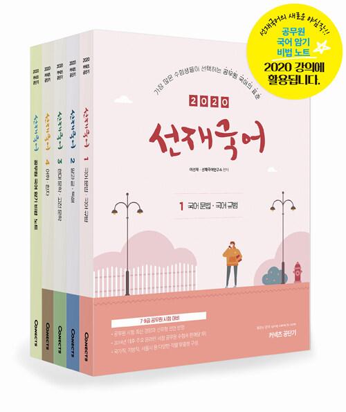 [중고] 2020 선재국어 (전4권 + 암기비법노트)