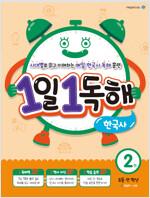메가스터디 초등 독해 1일 1독해 한국사 2권