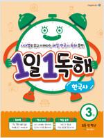 1일 1독해 한국사 3권