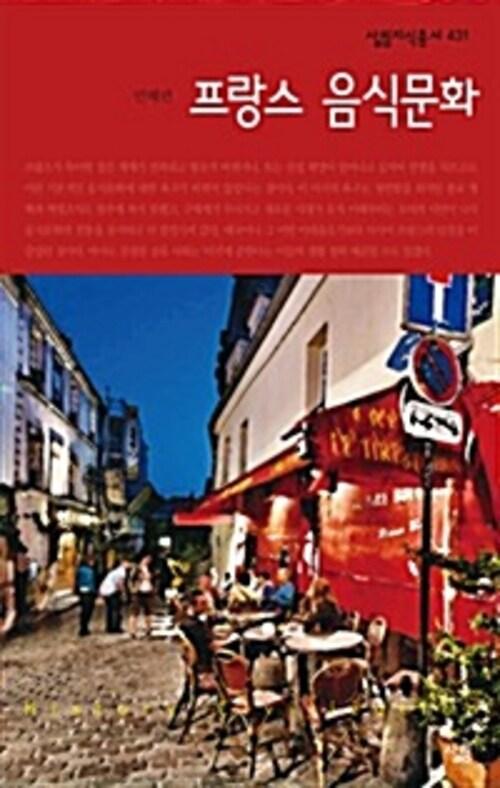 프랑스 음식문화 - 살림지식총서 431