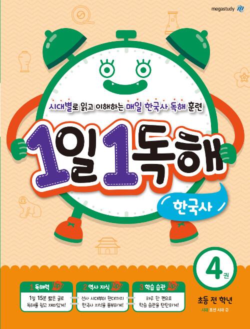 1일 1독해 한국사 4권
