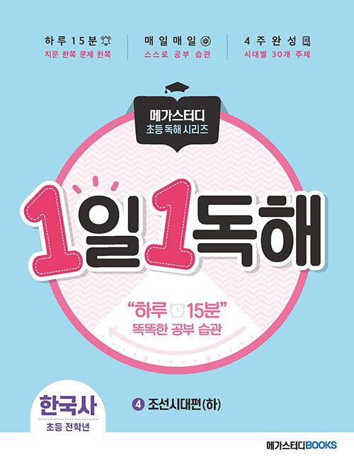 메가스터디 초등 독해 1일 1독해 한국사 4권