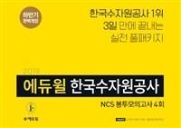 2019 하반기 에듀윌 한국수자원공사 NCS 봉투모의고사 4회