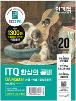2020 이기적 ITQ 환상의 콤비 OA Master ver.2010