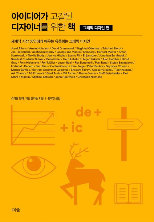 아이디어가 고갈된 디자이너를 위한 책 : 그래픽 디자인 편