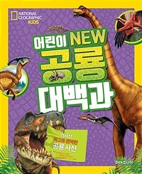 National Geographic Kids 어린이 NEW 공룡대백과 (양장)