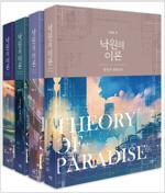 [세트] 낙원의 이론 1~4 세트 - 전4권
