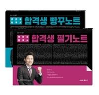 [세트] 2020 전한길 한국사 합격생 필기노트 + 빵꾸노트 - 전2권