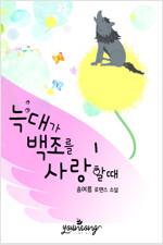 [세트] 늑대가 백조를 사랑할 때 (총2권/완결)