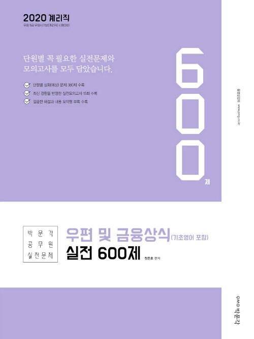2020 계리직 우편 및 금융상식(기초영어 포함) 실전 600제