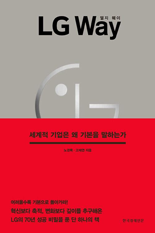 LG Way 엘지 웨이